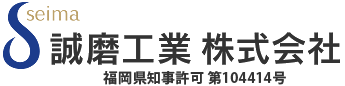 福岡県福岡市早良区のマンション屋上防水やベランダ防水工事、工場シーリング工事は誠磨工業